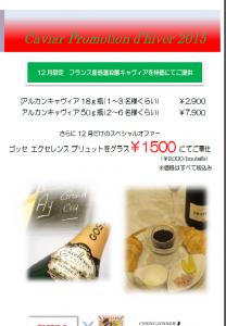 caviar promotion d'hiver.