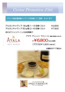 caviar promotion2016