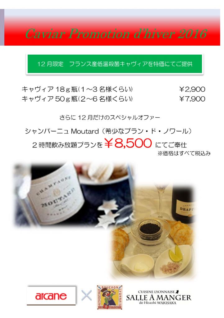 caviar promotion d'hiver.pdf2016