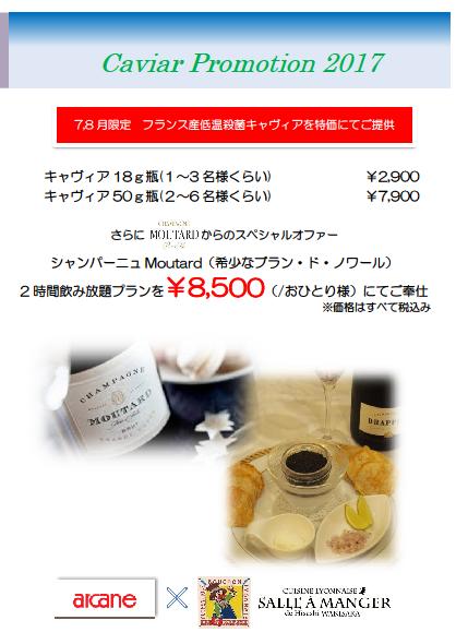 caviar promotion 2017