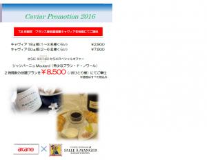 caviar_promotion_2017