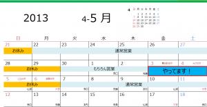 salle a manger 2013ゴールデンウィーク営業カレンダー