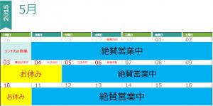2015営業カレンダー