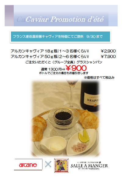 caviar promotion