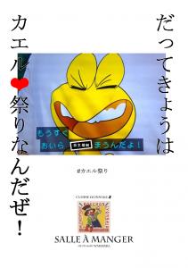 カエル♡祭り